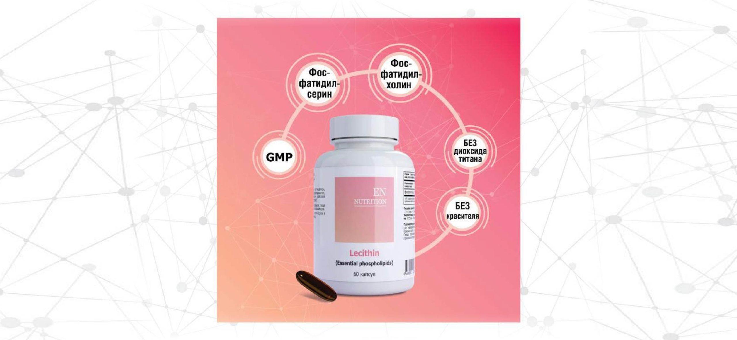 Лецитин – добавка must have